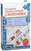 Большая энциклопедия сантехники