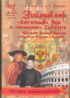 """Западный миф. """"Античный"""" Рим и """"немецкие"""" Габсбурги. Наследие Великой Империи в культуре Евразии и Америки"""