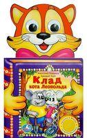 Клад кота Леопольда. Книжка-игрушка