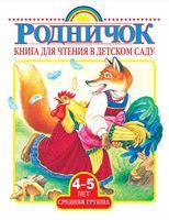 Книга для чтения в детском саду. Средняя группа 4-5 лет