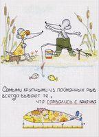"""Вышивка крестом """"Секрет рыбака"""""""