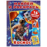 """Раскраска с наклейками """"Космос"""""""
