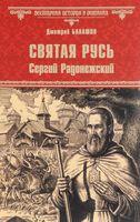 Святая Русь. Сергий Радонежский