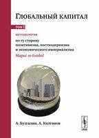 Глобальный капитал. В 2 томах. Том 1