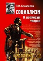 Социализм. К вопросам теории (м)
