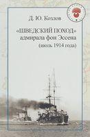 """Шведский поход"" адмирала фон Эссена (июль 1914 года)"