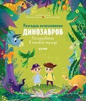 Разгадка исчезновения динозавров. Расследование в меловом периоде