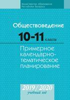 Обществоведение. 10-11 классы. Примерное календарно-тематическое планирование. 2019/2020 учебный год