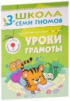 Уроки грамоты. Для занятий с детьми от 3 до 4 лет (+ наклейки)
