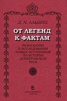 От легенд к фактам. Разыскания и исследования новых источников по истории допетровской Руси