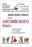 Добро пожаловать в мир английского языка. Дошкольный и младший школьный возраст