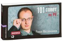 101 совет по PR