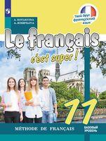 Французский язык. 11 класс. Учебное пособие
