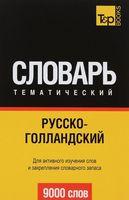 Русско-голландский тематический словарь