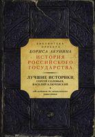 Лучшие историки. Сергей Соловьев, Василий Ключевский. От истоков до монгольского