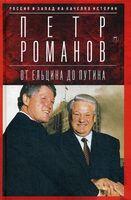 Россия и Запад на качелях истории. От Ельцина до Путина