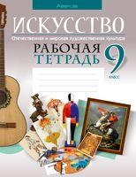 Искусство. Отечественная и мировая художественная культура. 9 класс. Рабочая тетрадь