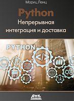 Python. Непрерывная интеграция и доставка