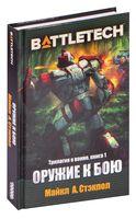 BattleTech. Оружие к бою