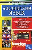 Английский язык. Готовимся к письменным экзаменам по международным отношениям, мировой политике и политологии. Практикум