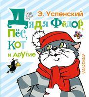 Дядя Федор, пес, кот и другие