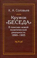 """Кружок """"Беседа"""". В поисках новой политической реальности 1899-1905"""