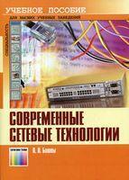 Современные сетевые технологии. Учебное пособие
