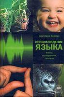 Происхождение языка. Факты, исследования, гипотезы