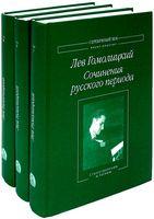 Лев Гомолицкий. Сочинения русского периода (комплект из 3 книг)