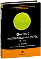 Objective-C и программирование для Mac OS X и iOS
