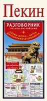 Пекин. Русско-английский разговорник + схема метро