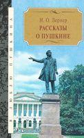 Рассказы о Пушкине