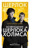 Возвращение Шерлока Холмса (кинообложка)