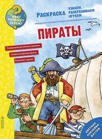 Пираты. Раскраска