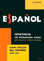 Практикум по испанскому языку для учащихся старших классов