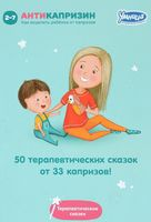 50 терапевтических сказок от 33 капризов