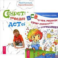 Всё, о чем ребенок хочет спросить... и спрашивает. Секреты поведения детей (комплект из 2-х книг)