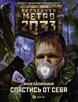 Метро 2033. Спастись от себя (м)