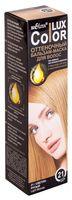 """Оттеночный бальзам-маска для волос """"Color Lux"""" тон: 21, светло-русый; 100 мл"""