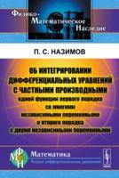 Об интегрировании дифференциальных уравнений с частными производными