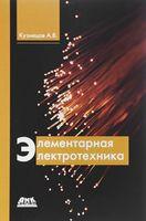 Элементарная электротехника