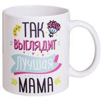 "Кружка ""Лучшая мама"" (арт. 3068)"