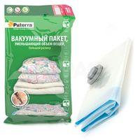 Пакет для хранения одежды вакуумный (70х105 см)