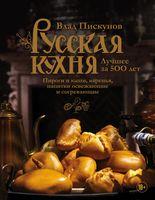 Русская кухня. Лучшее за 500 лет. Книга третья