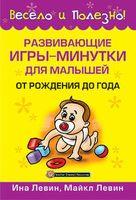 Развивающие игры-минутки для малышей от рождения до года