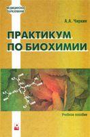Практикум по биохимии