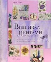 Вышивка лентами. Энциклопедия