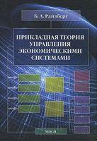 Прикладная теория управления экономическими системами