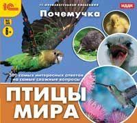1С:Познавательная коллекция. Почемучка. Птицы мира