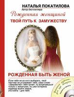 Рожденная быть женой. Твой путь к замужеству (+ CD)